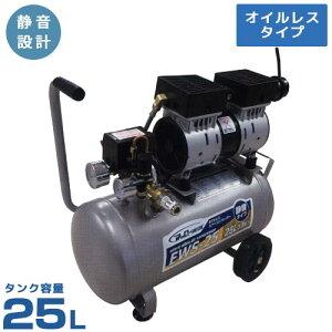 シンセイ 静音型エアコンプレッサー (オイルレス/容量25L/100V/0.8馬力) EWS-25 [エアーコンプレッサー]