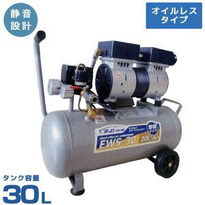 シンセイ 静音型エアコンプレッサー (オイルレス/容量30L/100V/1.0馬力) EWS-30 [エアーコンプレッサー]