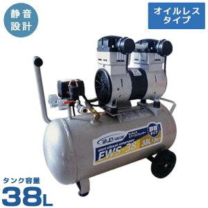 シンセイ 静音型エアコンプレッサー (オイルレス/容量38L/100V/1.5馬力) EWS-38 [エアーコンプレッサー]