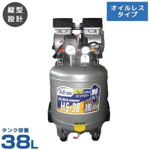 シンセイ 静音縦型エアコンプレッサー HS-38 (オイルレス/容量38L/100V/1.0馬力) [エアーコンプレッサー]