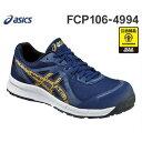 アシックス 作業靴 『ウィンジョブCP106 インディゴブルー×ゴールド』 FCP106-4994 (JSAA規格A種認定/ローカット/耐滑性/先芯入り) [安...