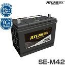 アトラス バッテリー SE-M42/B20L (アイドリングストップ車対応/24カ月長期保証) 【互換M-42L B-20L】 [ATLAS EFB カ…