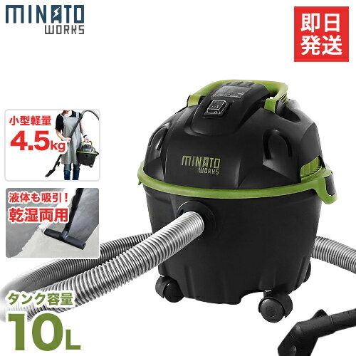ミナト 乾湿両用掃除機 バキュームクリーナー MPV-101 (容量10L/吸水2L)