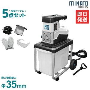 ミナト 静音型ガーデンシュレッダー MGS-1510Si 5点セット [小枝粉砕機]