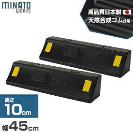 ミナト 高品質ゴム製 パーキングストッパー RPS-450 2個セット [パーキングブロック タイヤストッパー 駐車場]