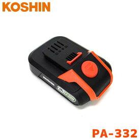 工進 交換用18V-2.0Ahバッテリー PA-332 [スマートコーシン]