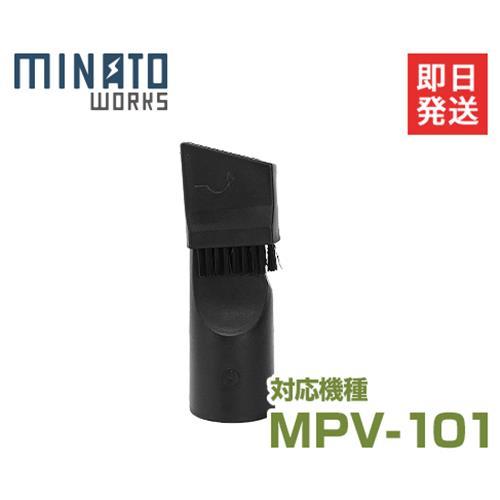 ミナト MPV-101用 『先端ノズル』 (ブラシノズル・隙間ノズル)