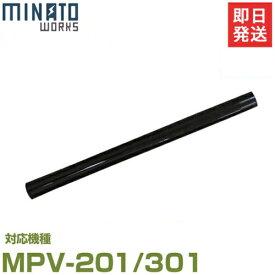 ミナト MPV-201/MPV-301用 吸い込み延長ノズル (Φ30×470mm)