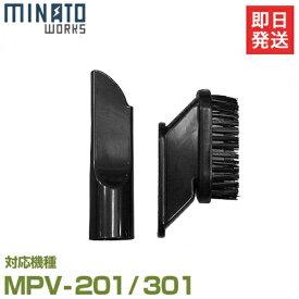 [最大1000円OFFクーポン] ミナト MPV-201/MPV-301用 小型ブラシ2点セット (ブラシノズル+隙間ノズル)
