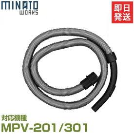 [最大1000円OFFクーポン] ミナト MPV-201/MPV-301用 ジャバラホース (Φ32×2000mm)