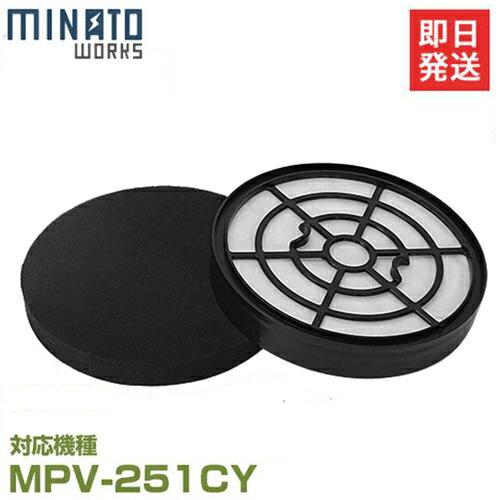 ミナト MPV-251CY用 『替えフィルター2点セット』 (排気フィルター+スポンジフィルター)