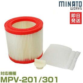 [最大1000円OFFクーポン] ミナト MPV-201/MPV-301用 替えフィルターセット (プレフィルター+メインフィルター+フィルターロック)