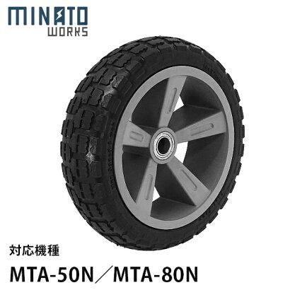 ミナト3才バケット付き二輪車MWB-80(容量30L/最大積載荷量80kg)[台車リヤカーリアカー][r10][s30]