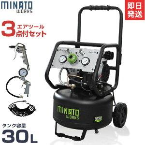ミナト エアーコンプレッサー 静音オイルレス型 CP-30Si エアーツール3点付きセット (100V/容量30L) [エアコンプレッサー]