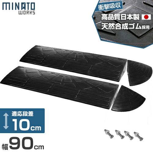 ミナト 高品質ゴム製 段差スロープ 『10cm段差用・オールセット/90cmストレート×2個+コーナー×2個』 MRS-1090-4S