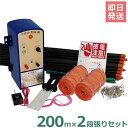 アポロ 電気柵 200m×2段張りセット SP-2013-200SET (標準100m+延長100mセット) [イノシシ用 電柵 電気牧柵]
