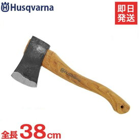 ハスクバーナ 手斧 576926401 (全長38cm) [Husqvarna 斧 薪 薪割り斧]