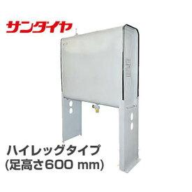 サンダイヤ 灯油タンク ハイレッグタイプ KA2-200H (200L/屋外用/足高600mm)