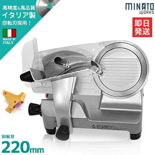 ミナト 業務用ミートスライサー PMS-220F (高品質イタリア製回転刃/アルミ製)