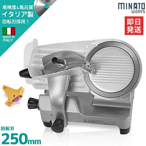ミナト 業務用ミートスライサー PMS-250F (高品質イタリア製回転刃/250mm/100V250W/アルミ製)