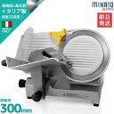 [最大1000円OFFクーポン] ミナト 業務用ミートスライサー PMS-300F (高品質イタリア製回転刃/300mm/100V/アルミ製) […