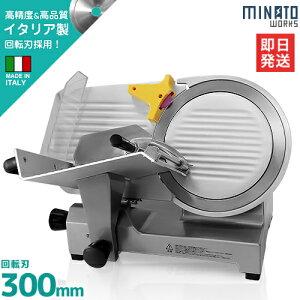 [最大1000円OFFクーポン] ミナト 業務用ミートスライサー PMS-300F (高品質イタリア製回転刃/300mm/100V/アルミ製) [肉スライサー パンスライサー フードスライサー]