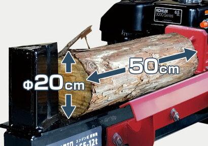 ミナトエンジン薪割り機LSE-12K(破砕力12トン/6.5馬力KOHLERエンジン搭載)【返品不可】