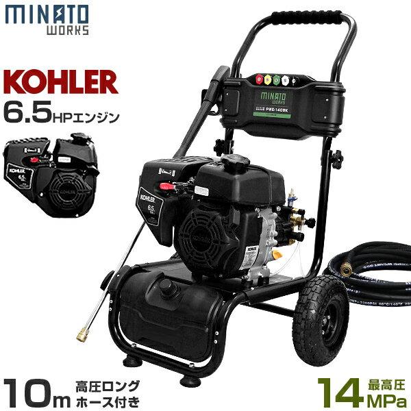 ミナト KOHLER6.5HPエンジン高圧洗浄機 PWE-1408K 《オイル充填+試運転サービス付き》 (高圧140キロ)