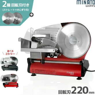 "Minato Namikaze household meat slicer HMS-220? s with 2 blades.""(rotating blade 220 mm / 100 V250W) Pan slicer slicers, [r10], and [s10]"
