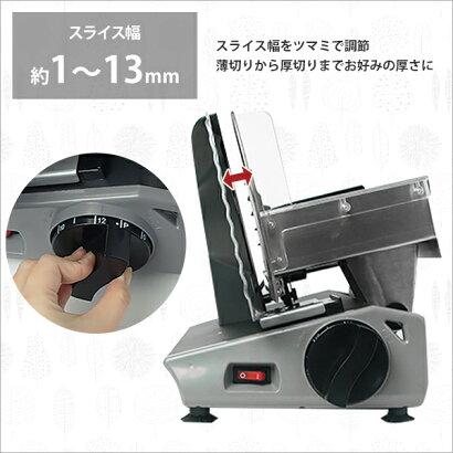 ミナト家庭用ミートスライサーHMS-220《2種ブレード付きセット》(回転刃220mm/100V250W)[肉スライサーパンスライサーフードスライサー]
