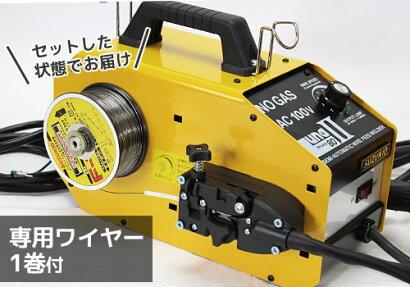 スズキッド(スター電器)100V半自動溶接機アーキュリー80SAY-80L2《専用ワイヤー1巻+試運転サービス》