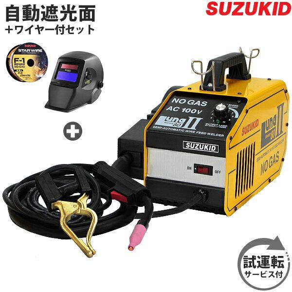スズキッド 100V半自動溶接機 アーキュリー80 SAY-80L2 《自動遮光面MJM-200FF+専用ワイヤー+試運転サービス付き》