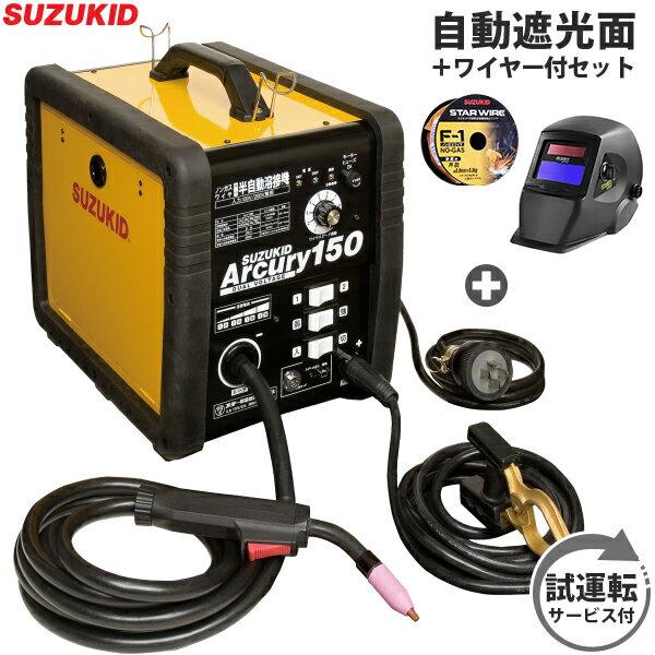スズキッド 半自動溶接機 アーキュリー150 SAY-150N+自動遮光面MJM-200FF+専用ワイヤー+試運転サービス付き