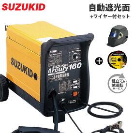 スズキッド 200V半自動溶接機 アーキュリー160 SAY-160+自動遮光面MJM-200FF+専用ワイヤー+試運転サービス付き