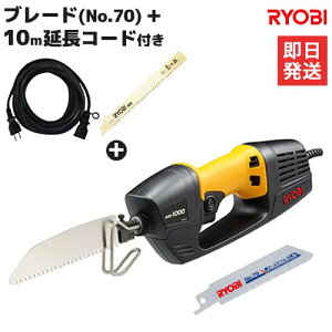 リョービ 電動ノコギリ ASK-1000 竹挽き用ブレード+10m延長コード付きセット [RYOBI 電気のこぎり 鋸]