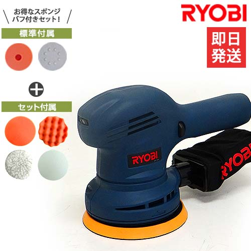 リョービ 電動ポリッシャー RSE-1250 《車磨き用 バフ+スポンジ付き4点セット》