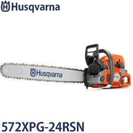 ハスクバーナ エンジンチェーンソー 572XPG-24RSN ヒートハンドル (24インチ/70.6cc) [Husqvarna チェンソー]