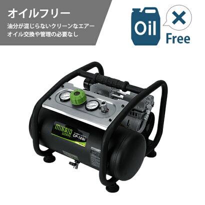 ミナト静音オイルレス型エアーコンプレッサーCP-12Si(100V/タンク容量12L)[エアコンプレッサー][r10][w1200][s3-140]