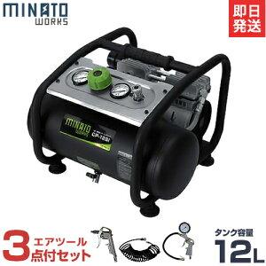 ミナト エアーコンプレッサー 静音オイルレス型 CP-12Si エアーツール3点付きセット (100V/容量12L) [エアコンプレッサー]
