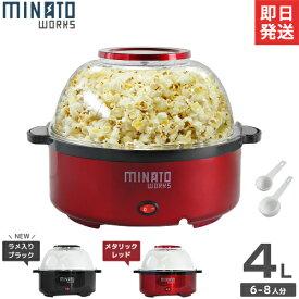 ミナト ポップコーンメーカー POP-401 (容量4L/家庭用100V) [ポップコーンマシーン]