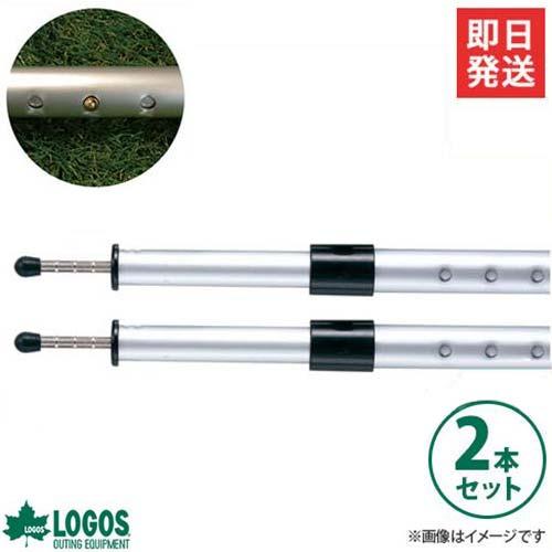 ロゴス(LOGOS) プッシュアップポール250cm 2本セット R11AE077 [テント タープ 71903000]