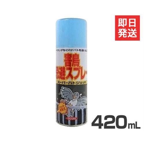 イカリ消毒 ハト避けスプレー 『スーパーハトジェット』 (420ml)
