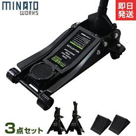 ミナト スチール製ローダウンジャッキ 3t MHJ-ST3.0S 3点セット (3tジャッキスタンド+タイヤストッパー付き)
