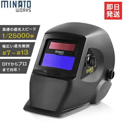 ミナト高性能型液晶式自動遮光面MJM-200F(1/25000秒・#7〜13)[溶接用遮光面溶接面溶接機]