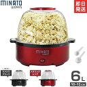 [最大1000円OFFクーポン] ミナト ポップコーンメーカー POP-601 (容量6L/家庭用100V) [ポップコーンマシーン]