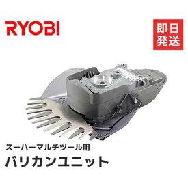 リョービ スーパーマルチツール バリカンユニット AB01 [RYOBI 電動トリマー 電気バリカン 電動芝刈機 芝刈り機 芝生]