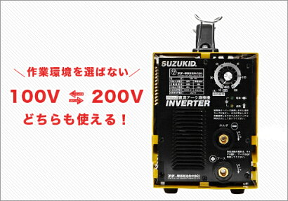 スズキッド直流インバーター溶接機アイマックス120(単相100V/200V兼用)[SIM-120スター電器SUZUKID直流溶接機]