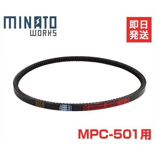 ミナト プレートコンパクター MPC-501L用 駆動ベルト [スペア 補修用部品 転圧機]