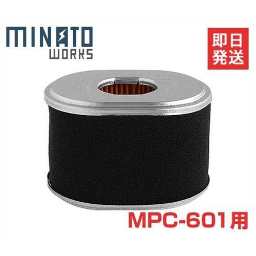 ミナト プレートコンパクター MPC-601L用 エアクリーナー [スペア 補修用部品 転圧機]