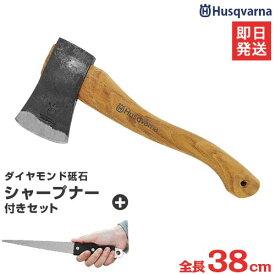 ハスクバーナ 手斧+シャープナーセット 576926401 (全長38cm) [Husqvarna 斧 薪 薪割り斧]